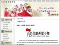 永齡台灣希望小學